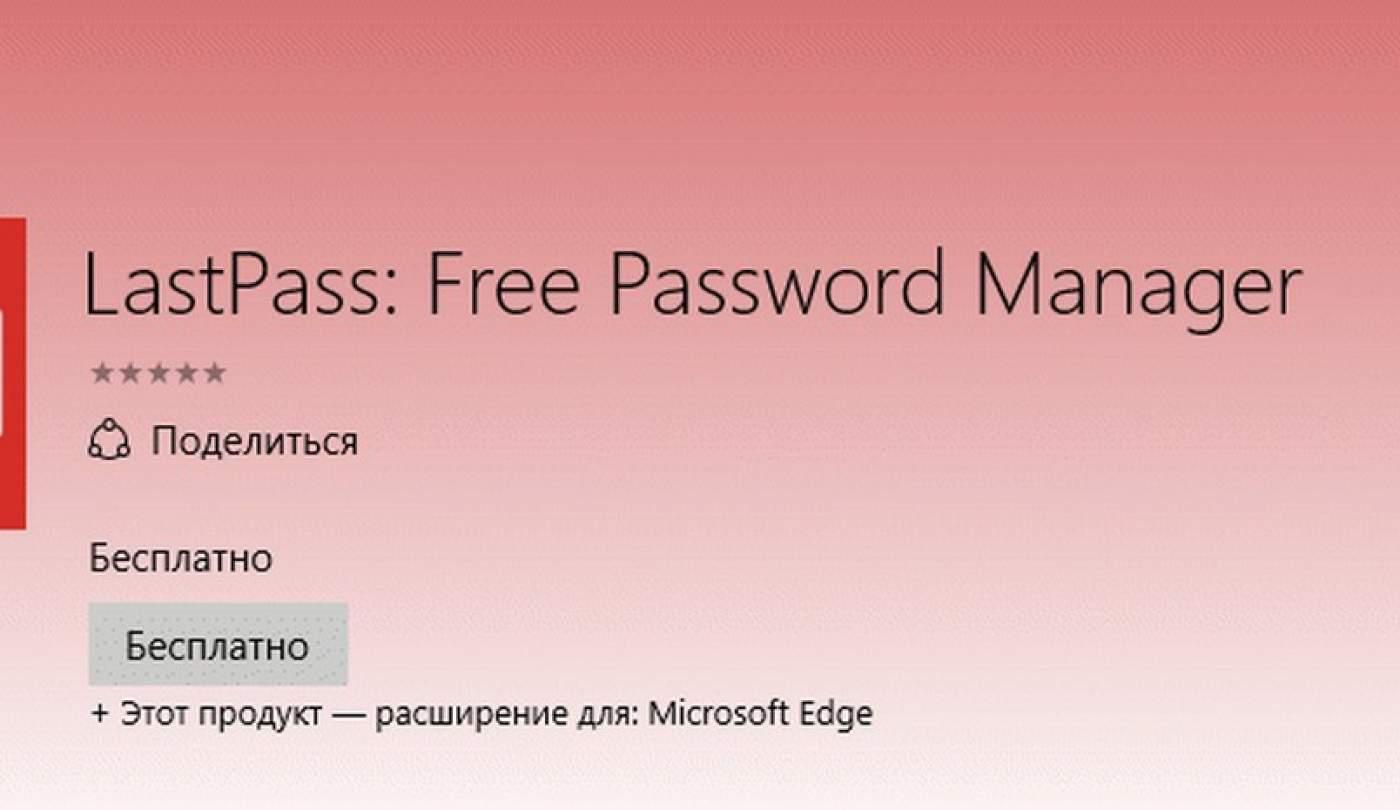 Расширение LastPass для Microsoft Edge, доступен для загрузки  G-ek com