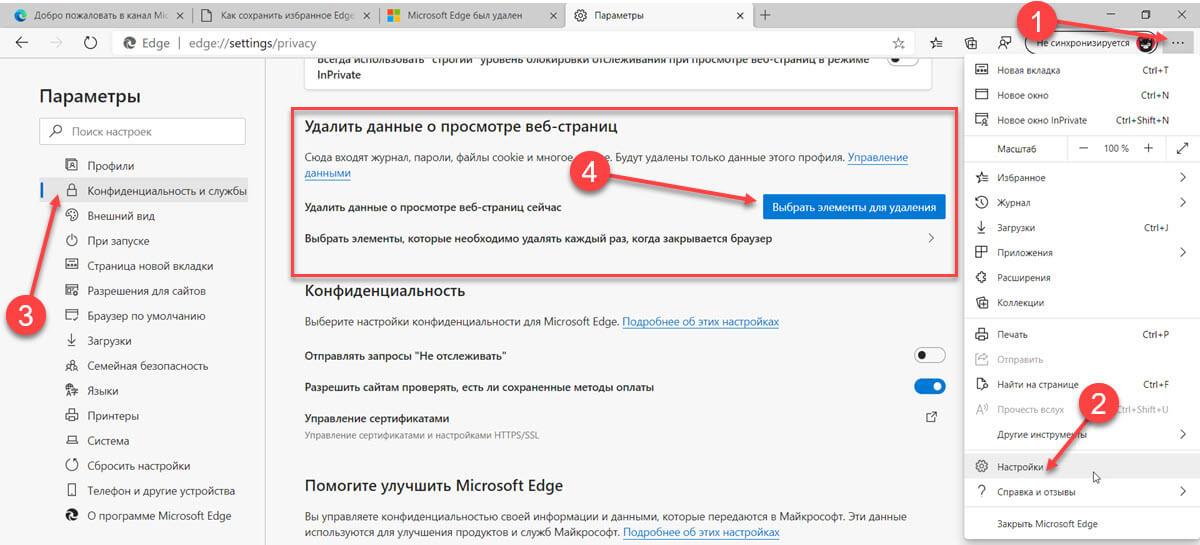 процесс очистки кэша Microsoft Edge