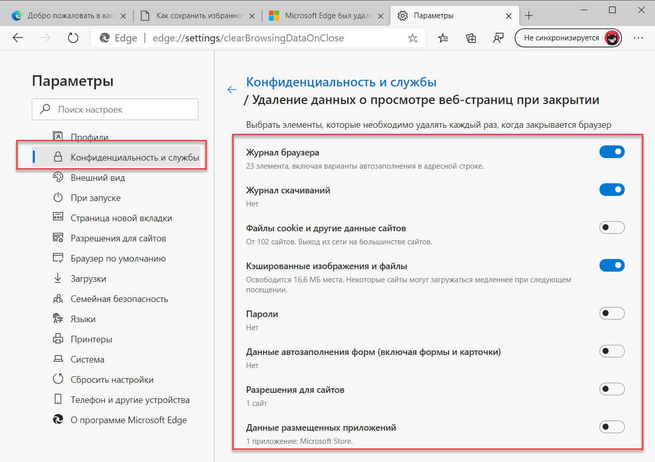 Удалить данные о просмотре веб-страниц» нажмите на ссылку «Выбрать элементы, которые необходимо удалять каждый раз, когда закрывается браузер