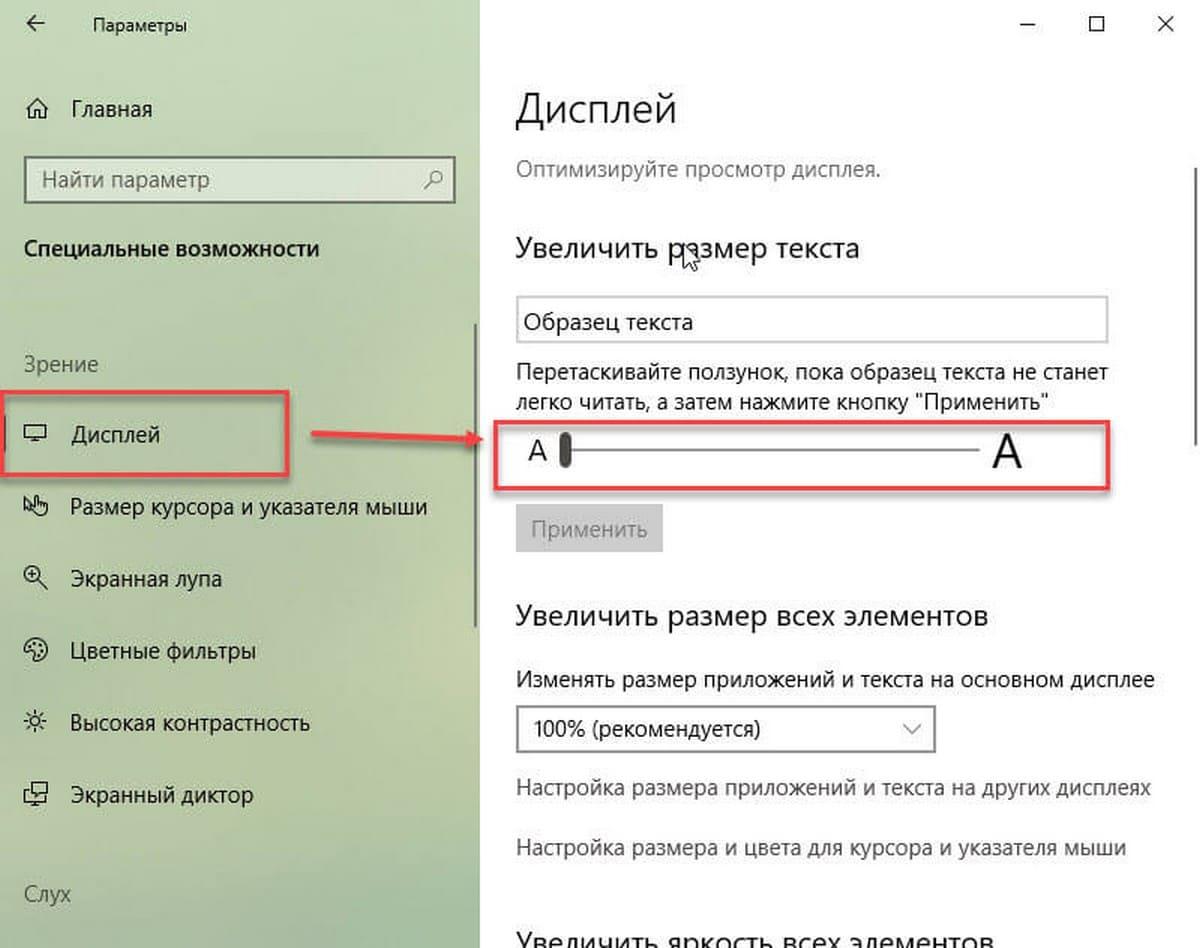 Изменение размера текста в Windows 10