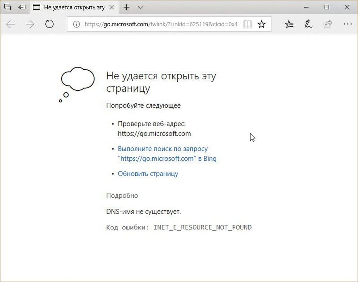 Как исправить - Не удается найти DNS-адрес сервера