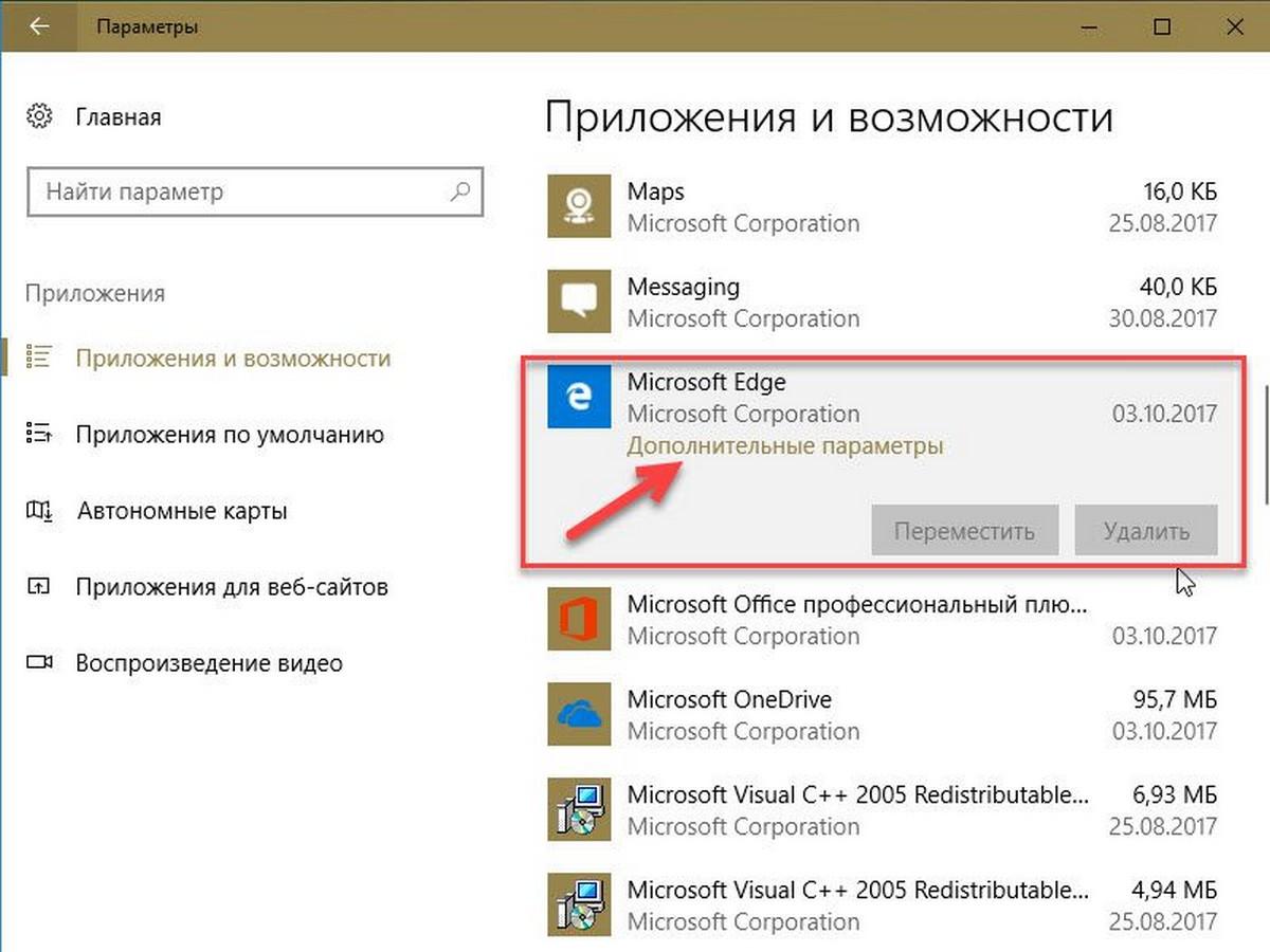 Исправить медленный браузер Edge в Windows 10 pic03