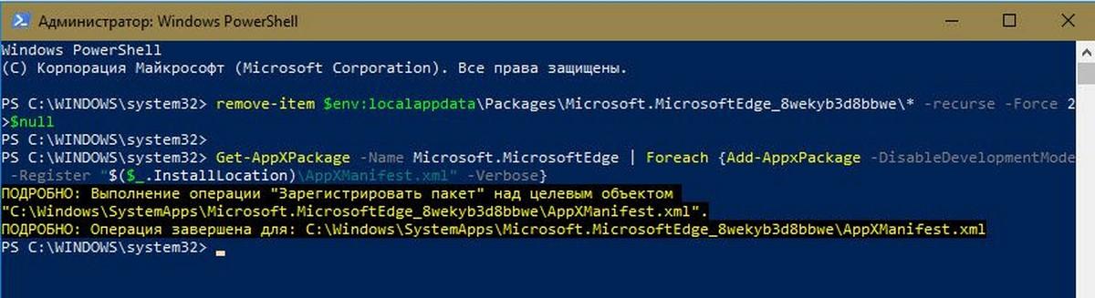 Исправить медленный браузер Edge в Windows 10 pic07
