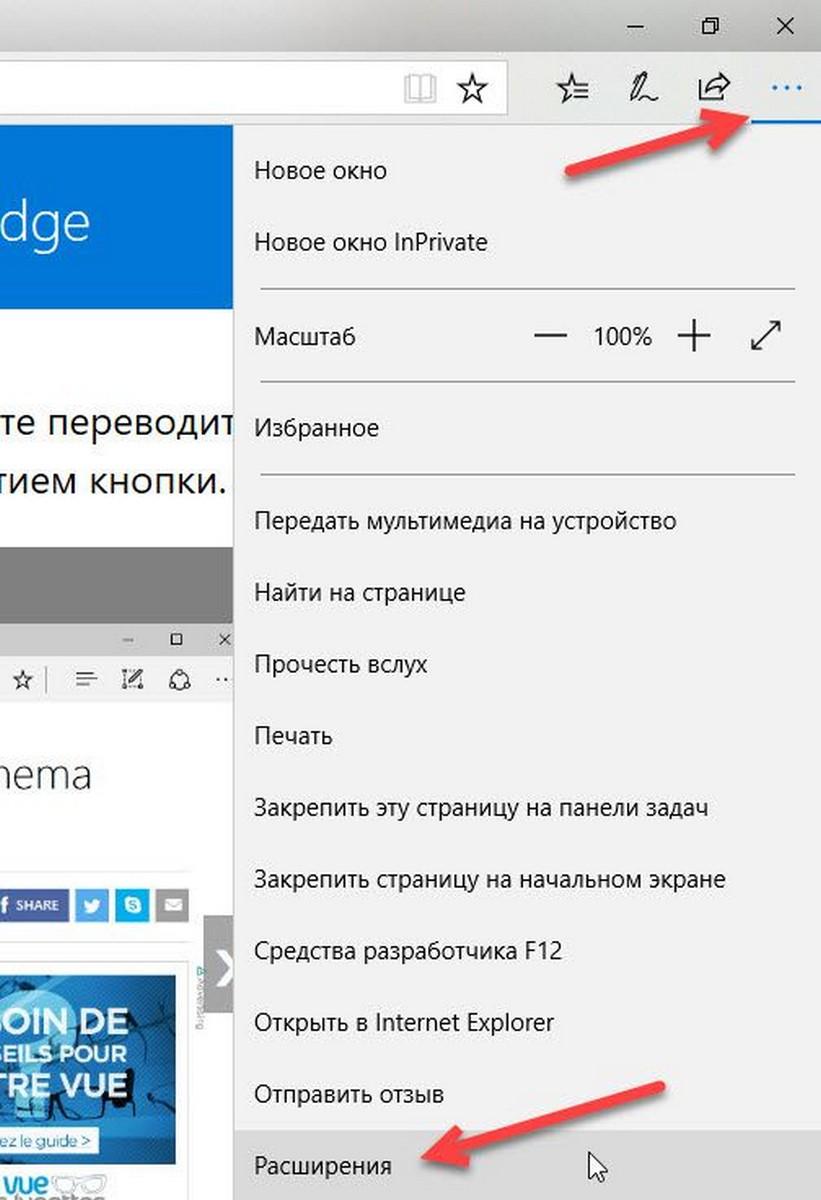 Исправить медленный браузер Edge в Windows 10 pic01