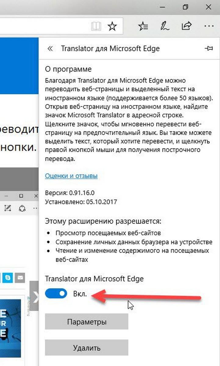 Исправить медленный браузер Edge в Windows 10 pic02