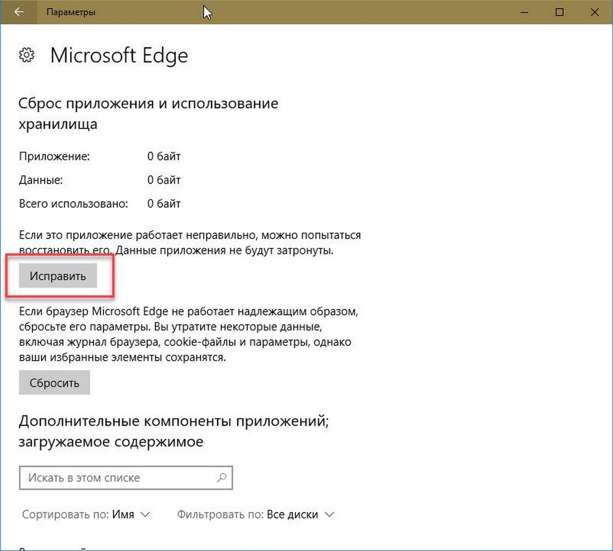 Исправить медленный браузер Edge в Windows 10 pic04