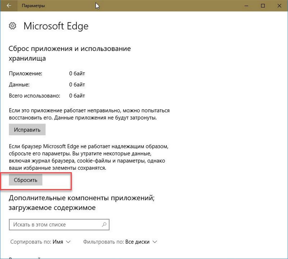 Исправить медленный браузер Edge в Windows 10 pic06