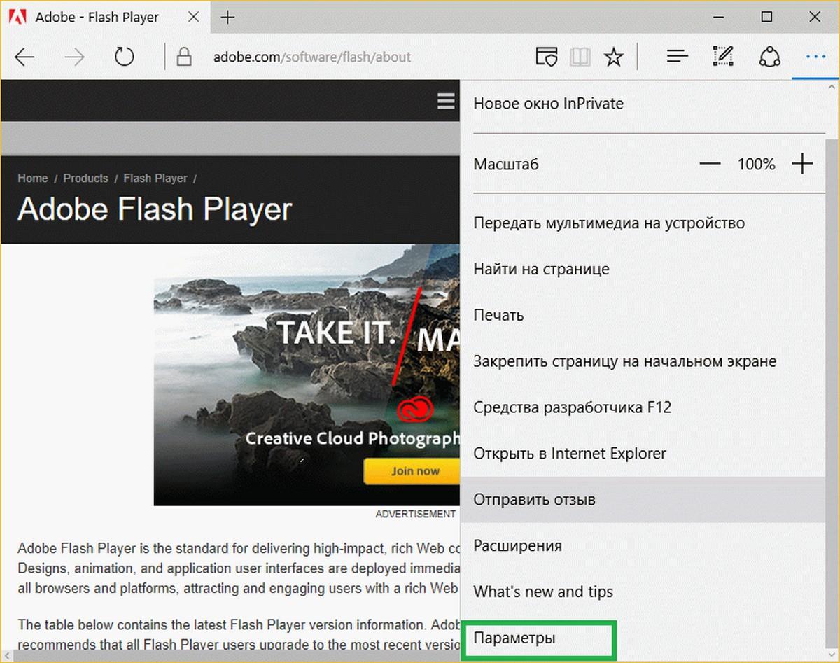 Как включить adobe flash player в tor browser гирда русский язык в тор браузере hyrda вход