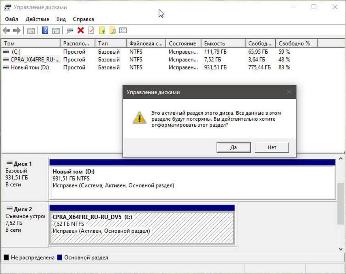 Как сделать диск ntfs