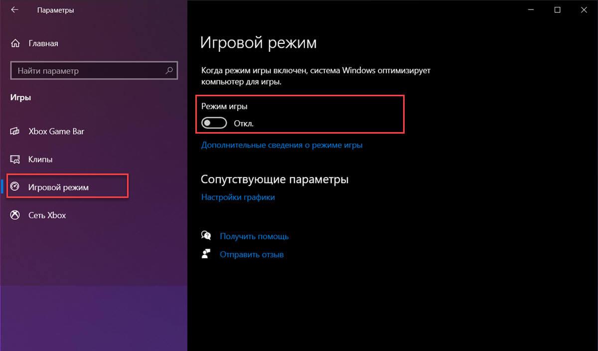 Отключить игровой режим в Windows 10
