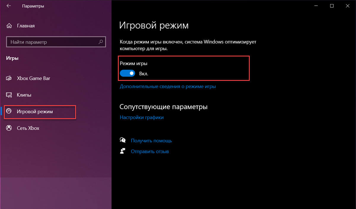 Как включить игровой режим в Windows 10