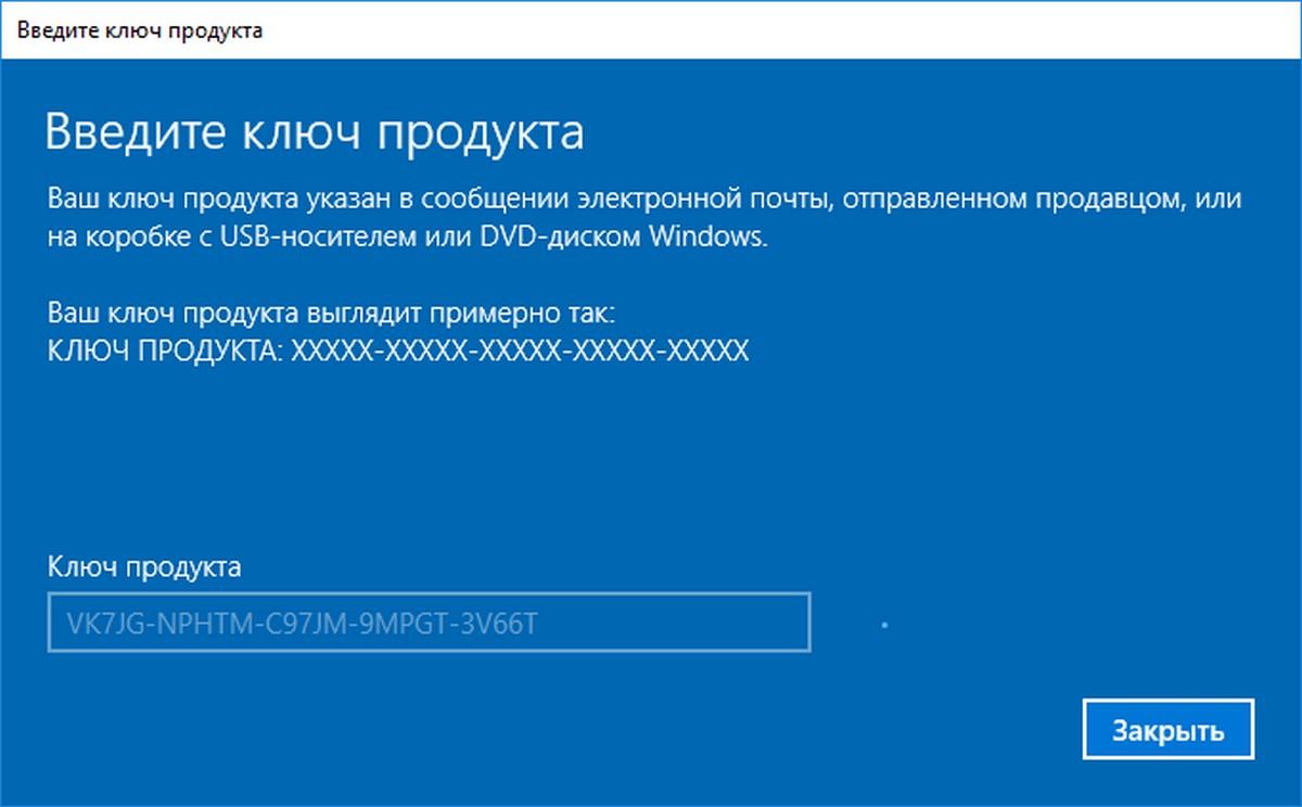 ключ продукта windows 10 pro registered trademark