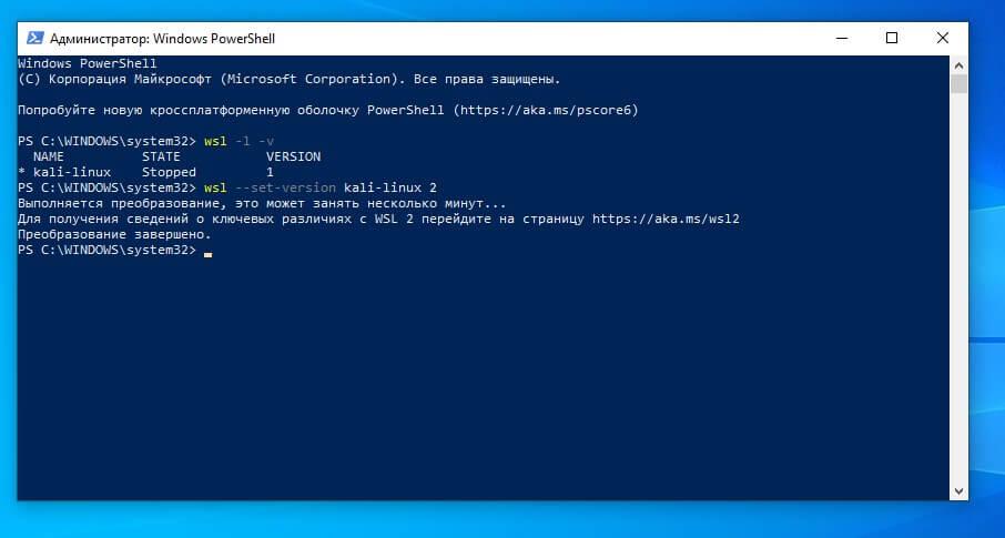 Как установить подсистему Windows для Linux 2 в Windows 10 G