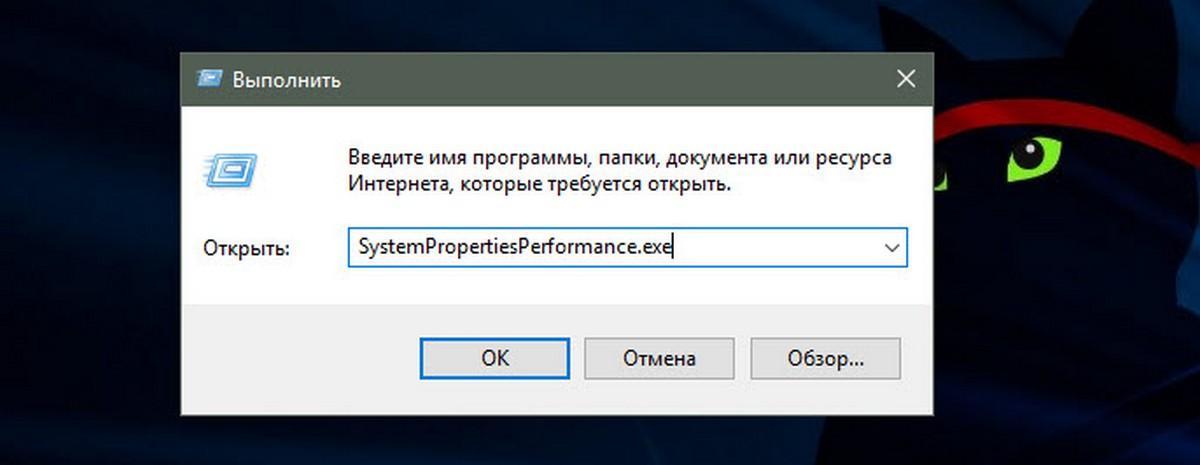 дыялогавае акно «Выканаць» SystemPropertiesPerformance.exe