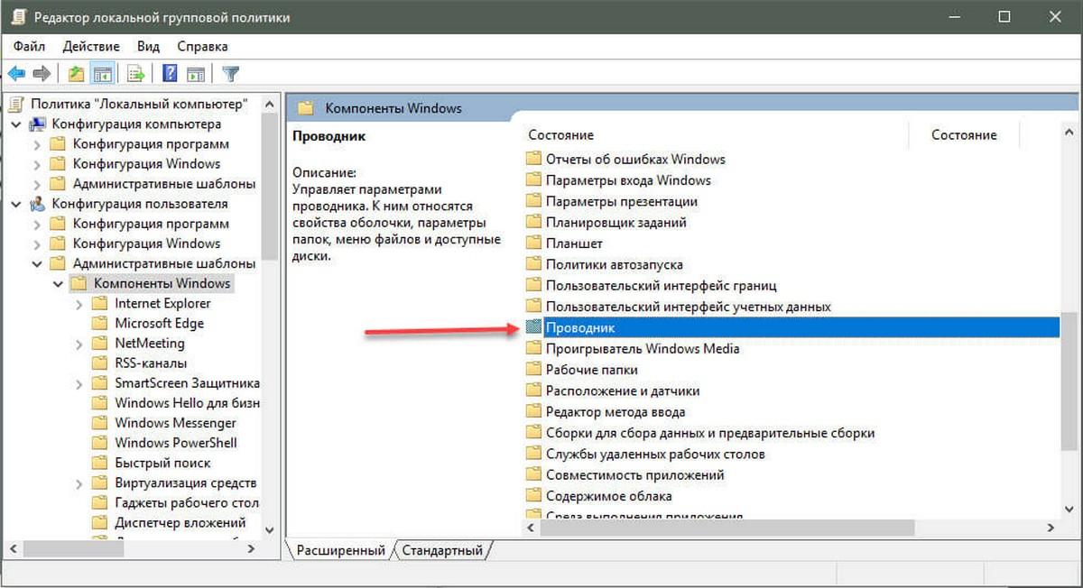 «Канфігурацыя карыстальніка», «Адміністрацыйныя шаблоны», «Кампаненты Windows», «Правадыр»