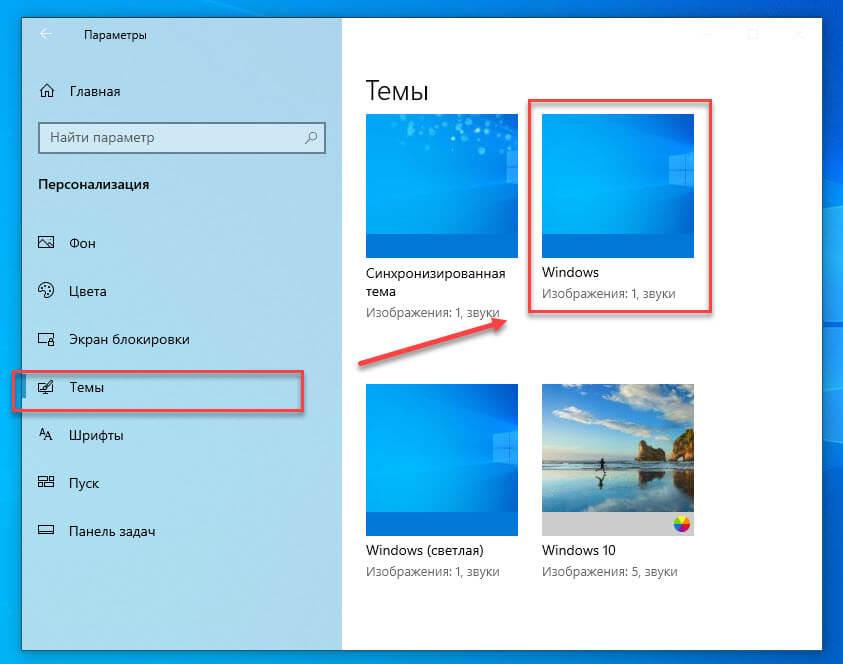 Щелкните тему Windows, отличную от Windows (облегченную), чтобы применить ее.
