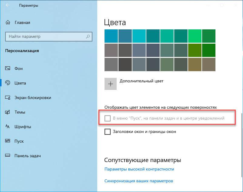 Вариант: в меню «Пуск», на панели задач и в Центре уведомлений он отключен в настройках Windows 10.