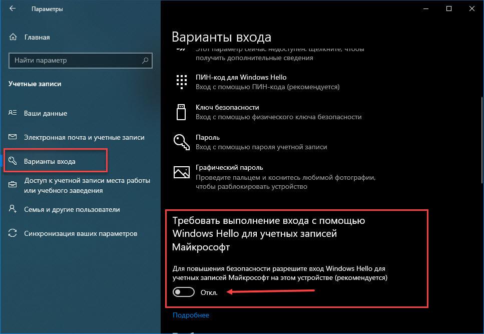 Требовать выполнение входа с помощью Windows Hello для учетных записей Microsoft