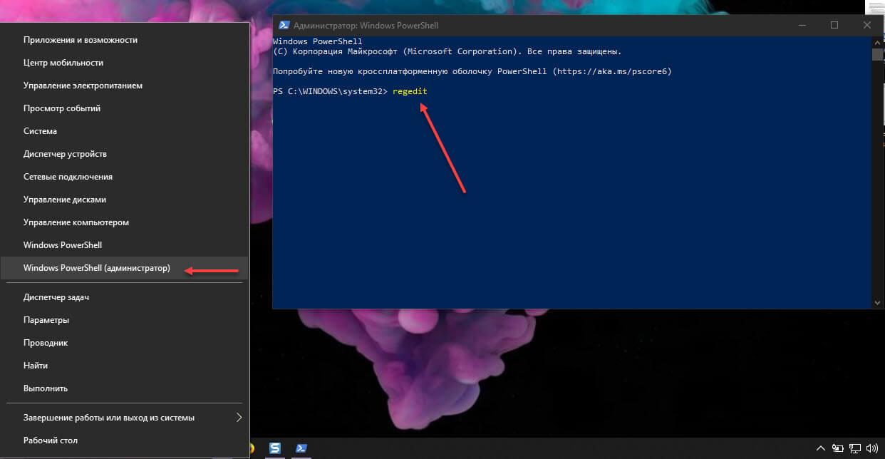 открыть приложение Редактор реестра с помощью командной строки или Power Shell