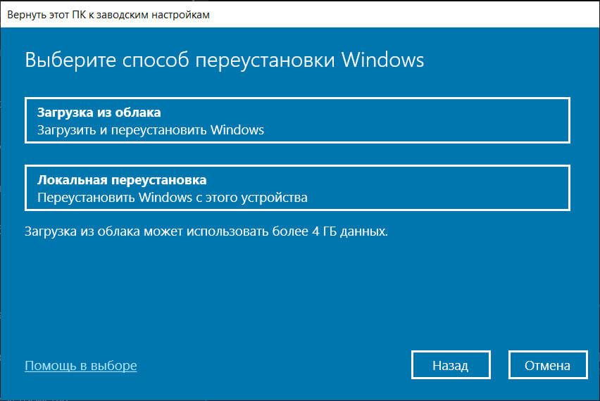 Выберите параметр «Загрузка из облака», чтобы загрузить новую копию Windows 10
