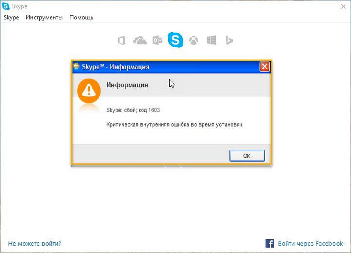 Ошибка установки Skype код 1603