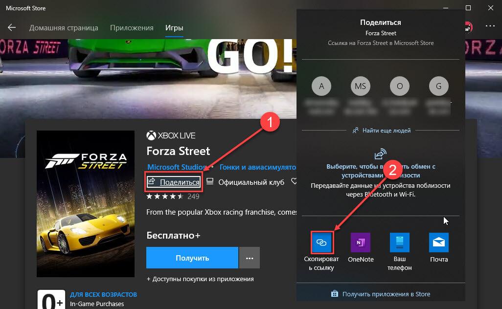 Установка приложений Windows 10, не используя магазин Microsoft