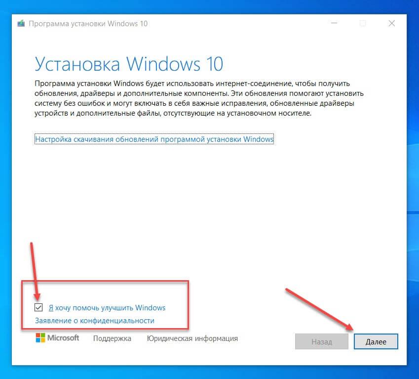 окно - «Программа установки Windows»: