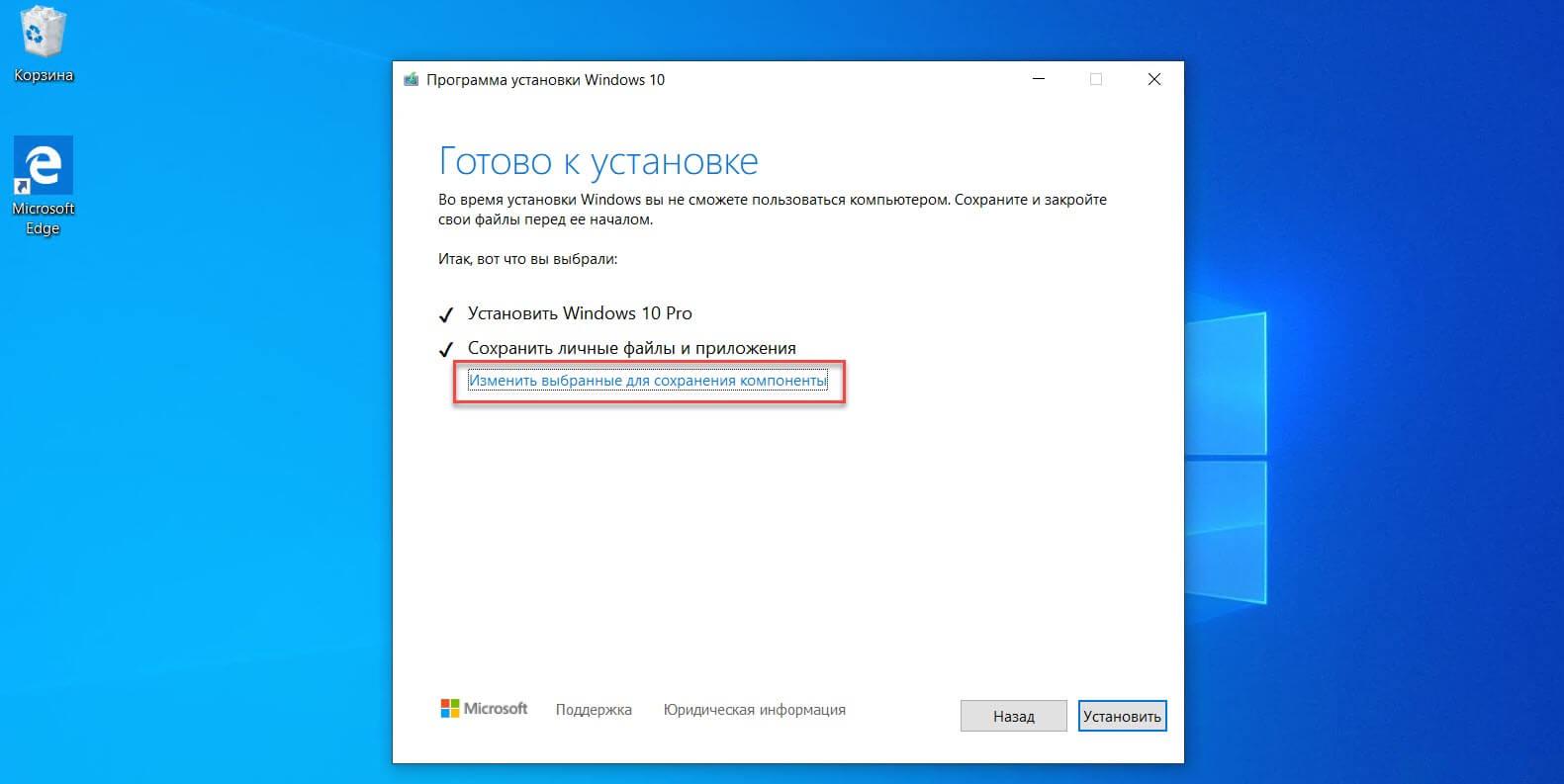 Нажмите на ссылку с надписью «Изменить выбранные для сохранения компоненты», а затем выберите «Сохранить только мои личные файлы». Нажмите кнопку «Далее».