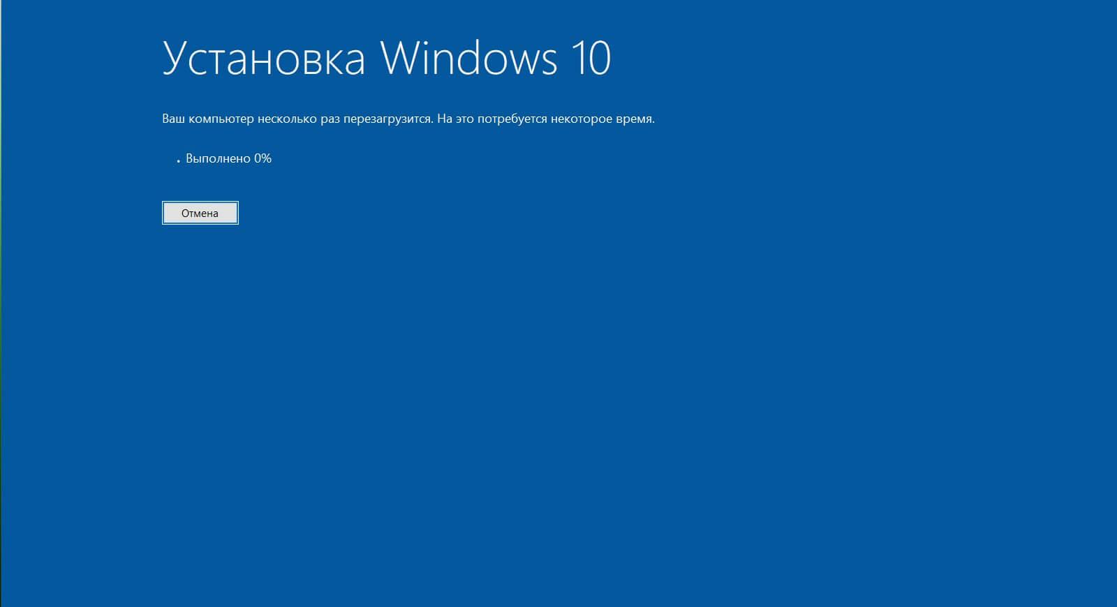 Во время Установки Windows 10 ваш компьютер может перезагрузится несколько раз. будьте терпеливы.