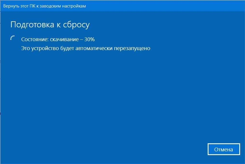 Система Windows 10 будет автоматически переустановлена