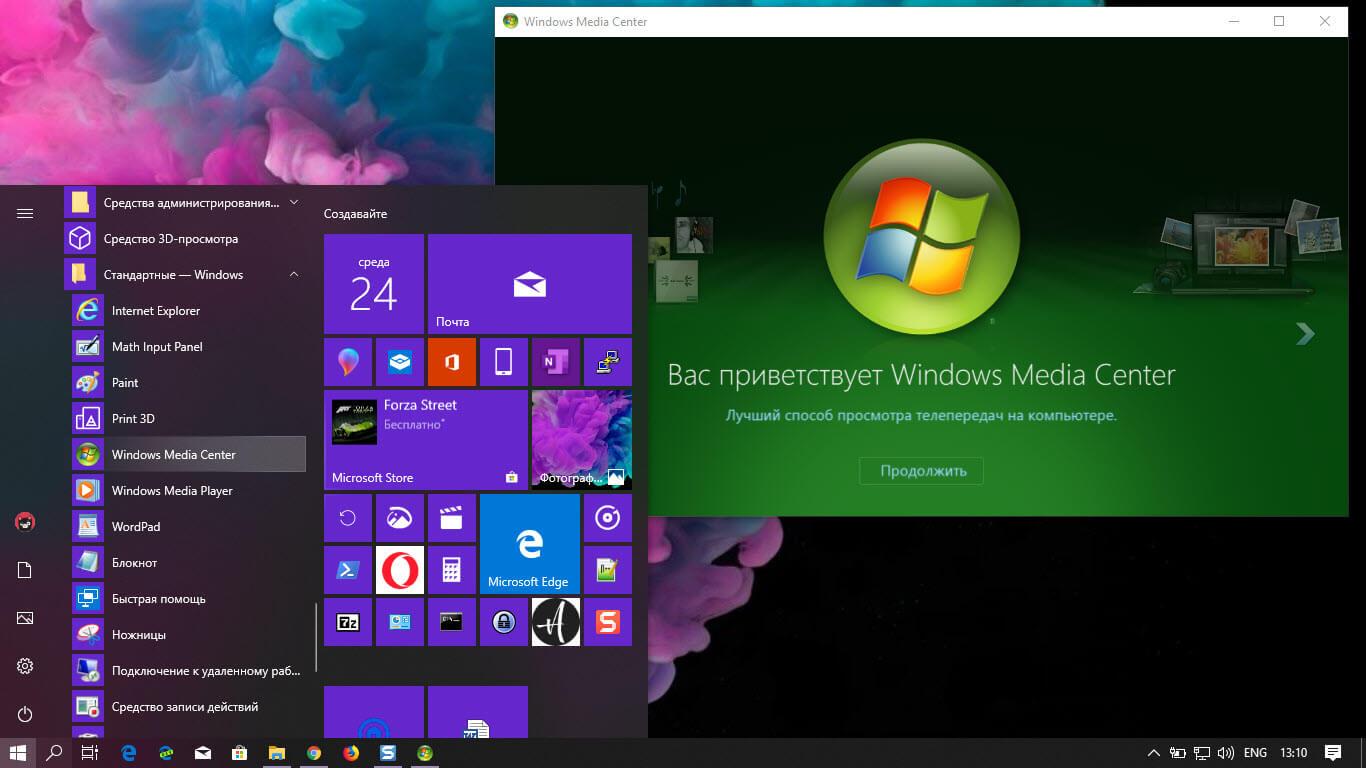 Как установить Windows Media Center в Windows 10  G-ek com