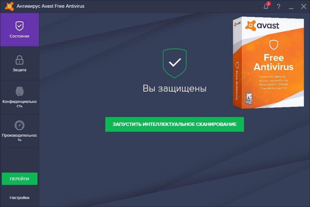 Avast Antivirus - бесплатное ПО