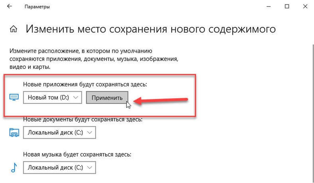 изменить место загрузки и установки приложений из Windows Store.