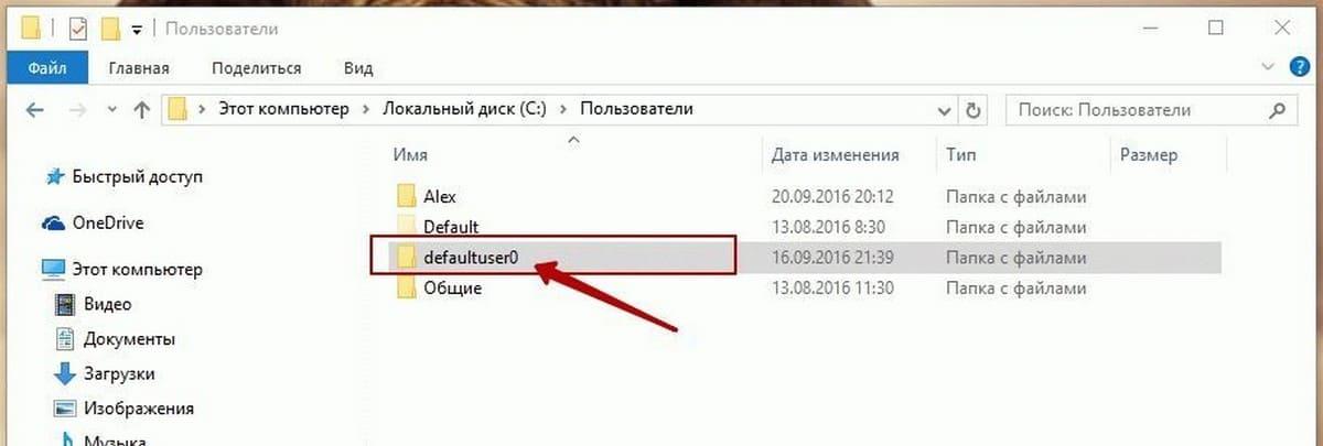 Учетная запись defaultuser0 в Windows 10 и как ее удалить? G