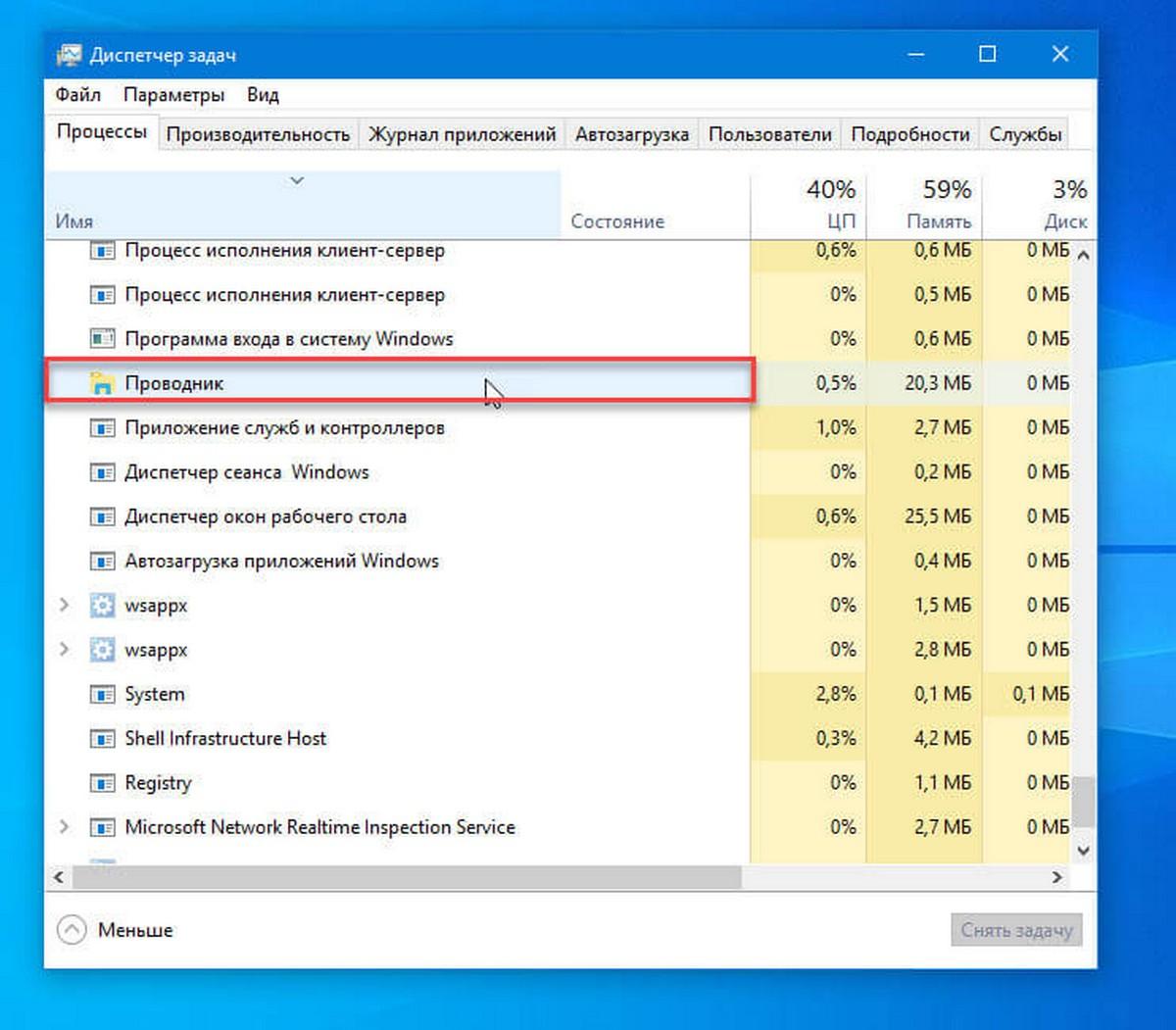 процесс Explorer.exe в Windows 10