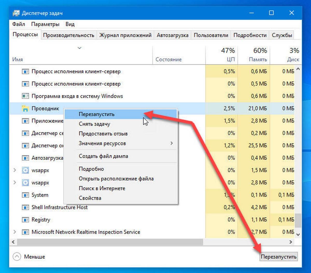 перезапустить Проводник в Windows 10