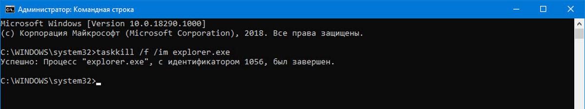Перезапустить Проводник Windows 10 с помощью Командной строки