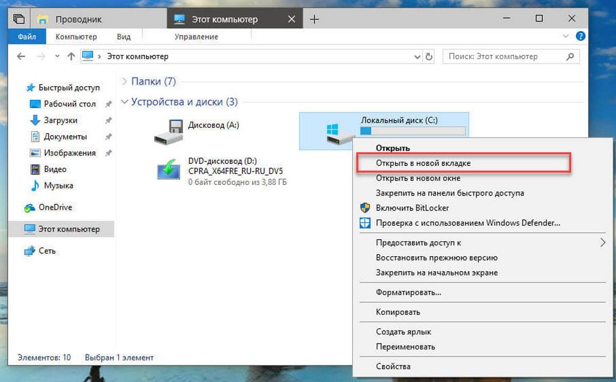 Windows 10 Открыть папку в новой вкладке