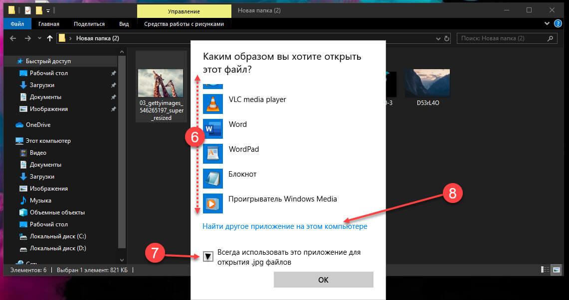 В следующем окне, установите флажок для «Всегда использовать это приложение для открытия файла jpg»