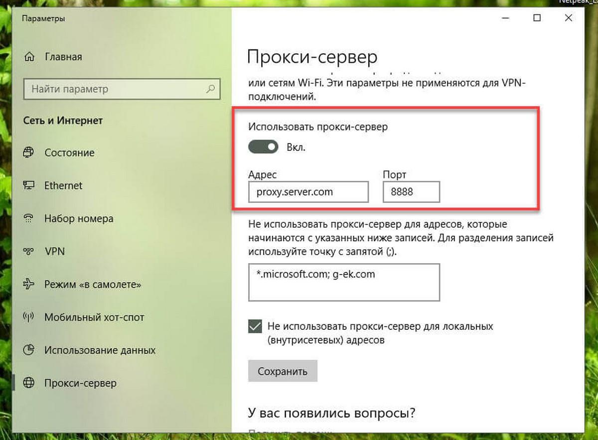 Настройка прокси-сервера с использованием ручной настройки.