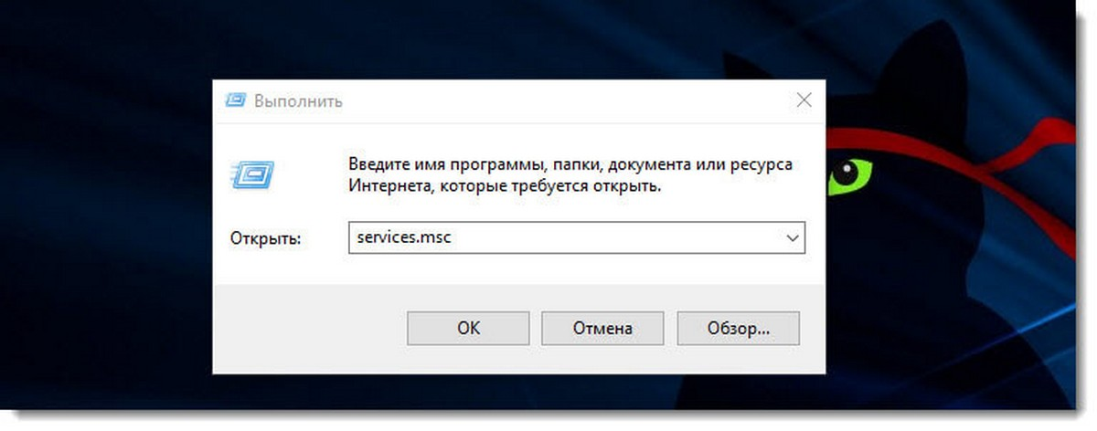 Как зайти в службы windows 10
