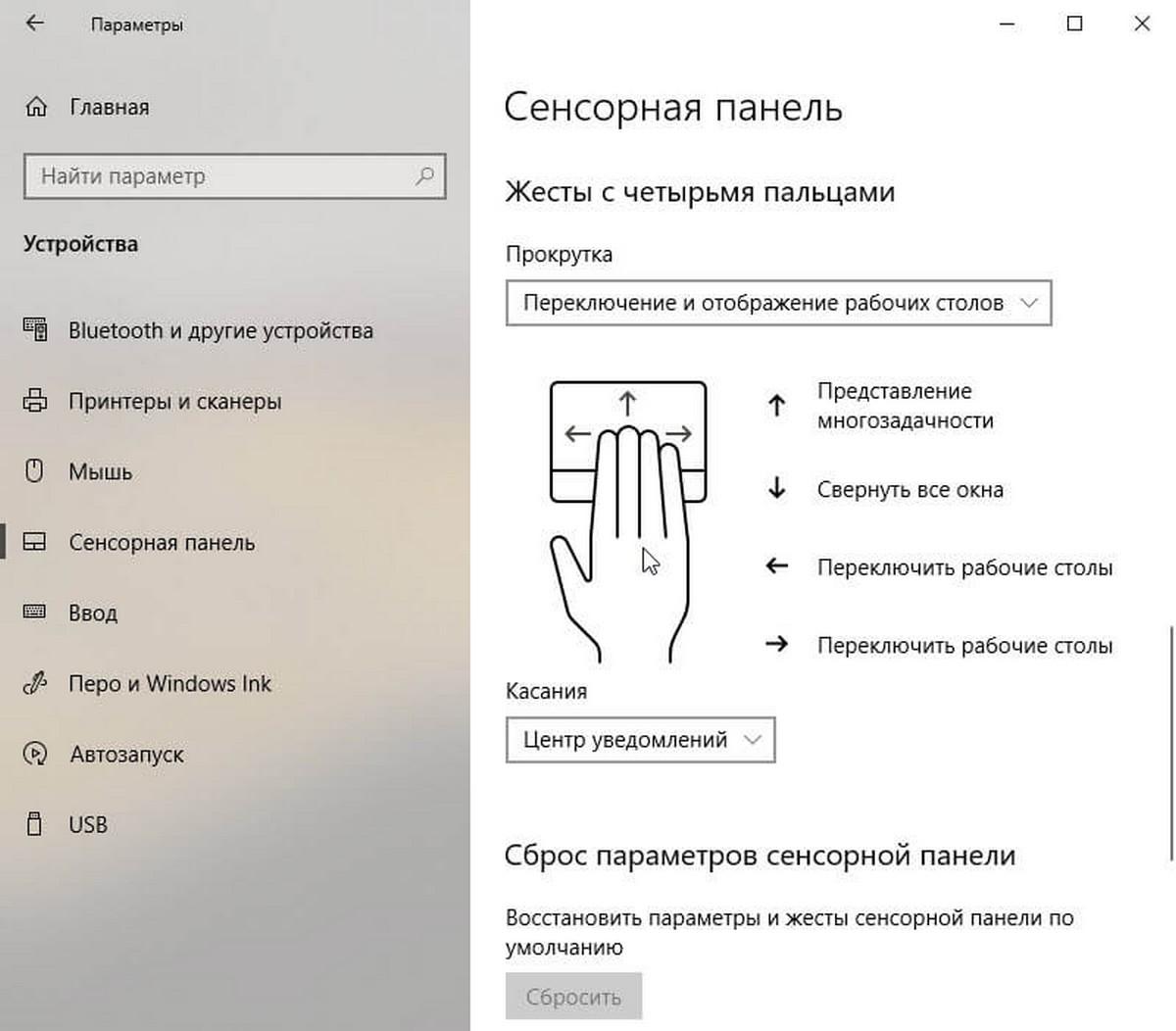 жесты тачпада для Windows 10