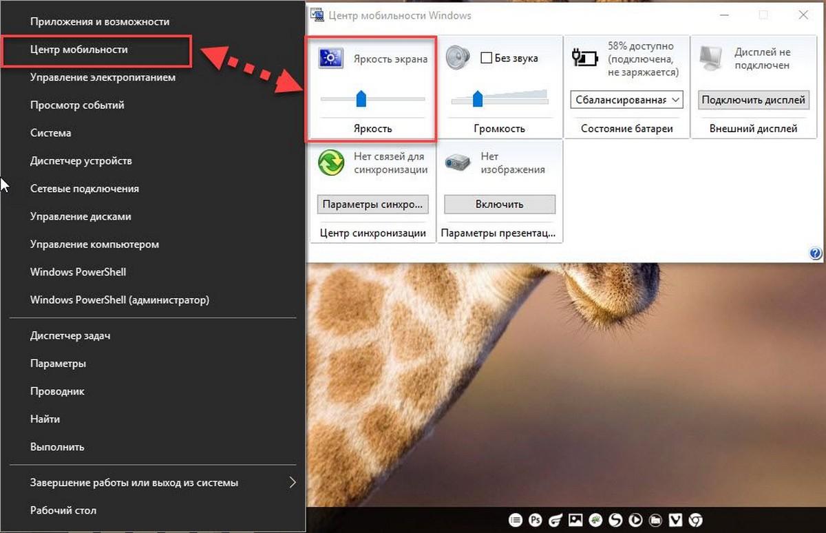 Настройка яркости экрана windows 10. Настраиваем на Windows 10 яркость монитора. Как? Рассказываю